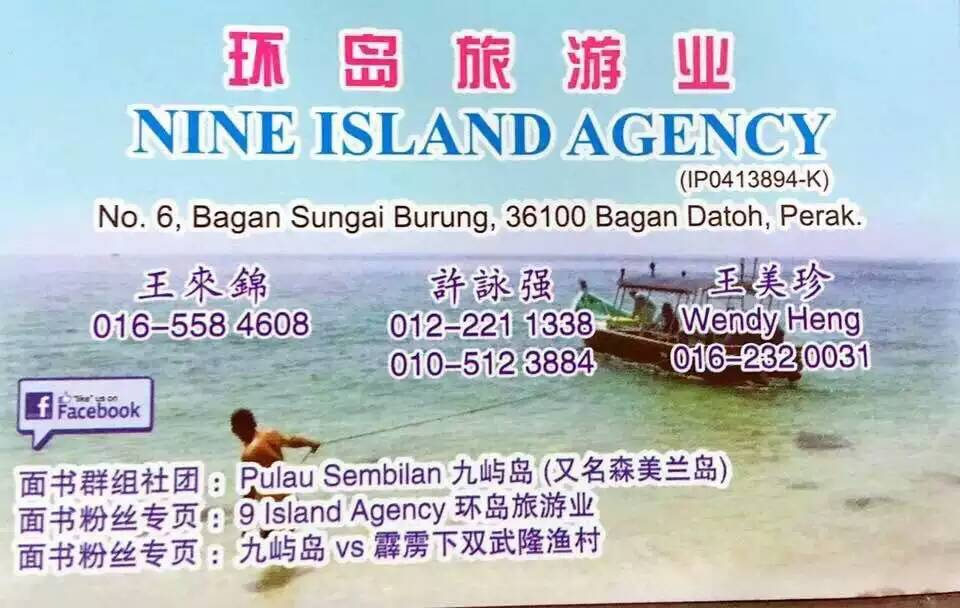 Coordinators of Nine Island Agency